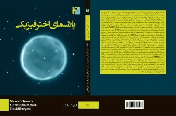 کتاب پلاسمای اخترفیزیکی